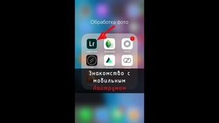 1  Знакомство с мобильным лайтрумом