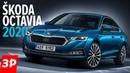 Новая Шкода Октавия А8 2020 - круче Камри и Гольфа New Skoda Octavia First Look