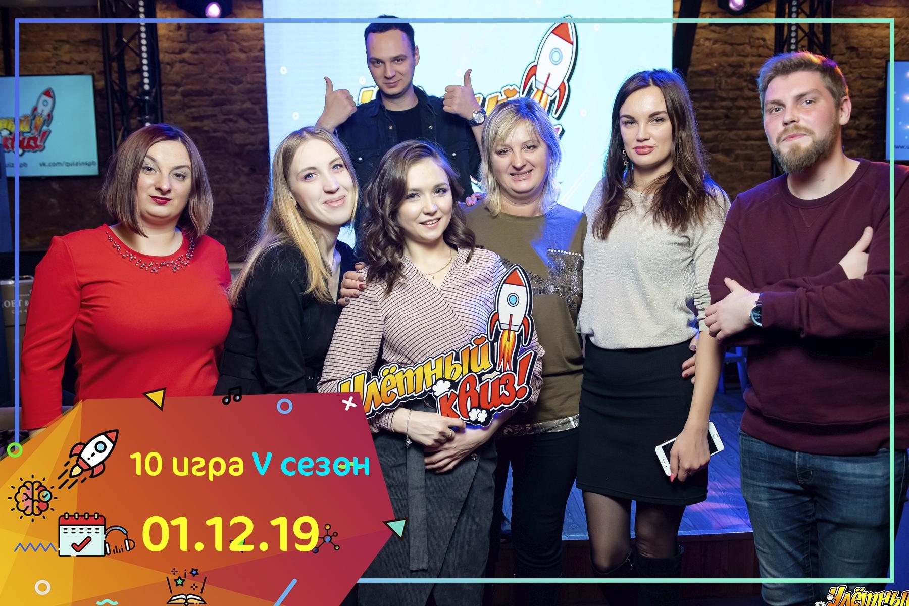 Игра №10 V сезон Улётный квиз 01.12.2019 (185 фото)