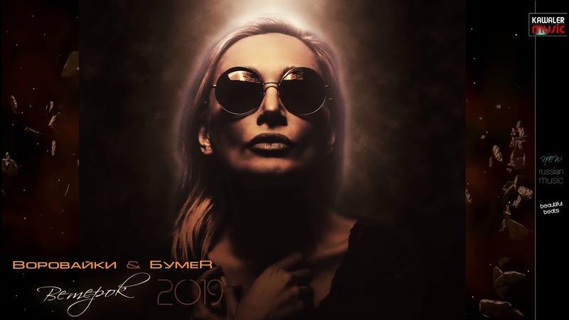 Воровайки БумеR - Ветерок /K_M 2019/