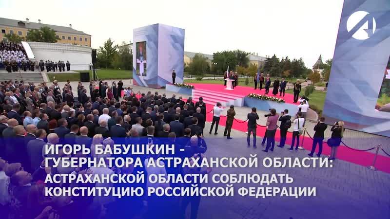 Игорь Бабушкин вступил в должность губернатора Астраханской области