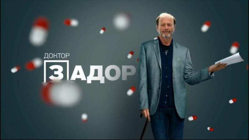 Доктор Задор | Задорнов на РЕН-ТВ
