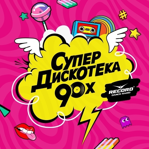 Афиша Красноярск СУПЕРДИСКОТЕКА 90-Х в Красноярске!