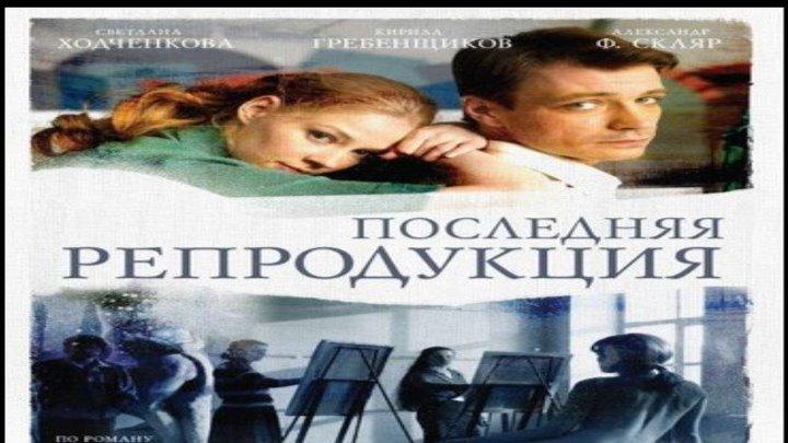 Последняя репродукция фильм целиком драма криминал