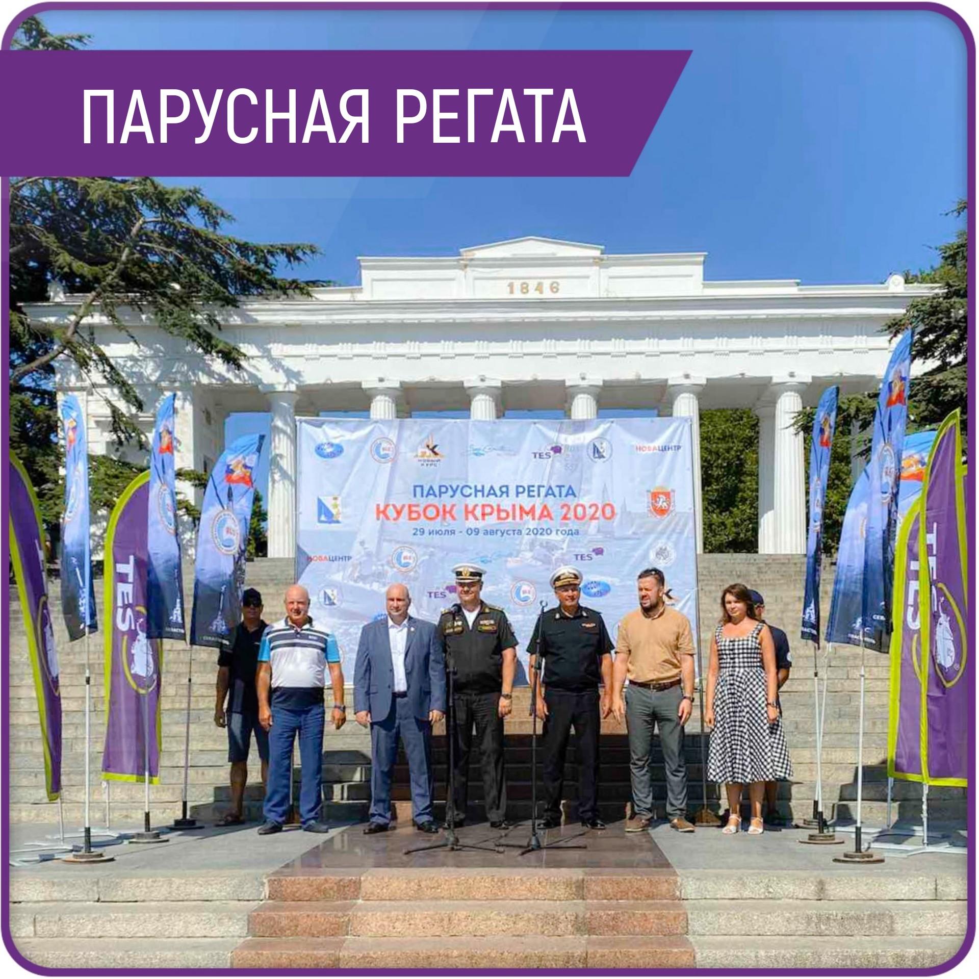Представители компании «ТЭС» приняли участие в открытии парусной регаты «Кубок Крыма 2020» в Севастополе.