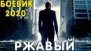 Мощный фильм - РЖАВЫЙ / Зарубежные боевики 2020 новинки HD