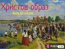 Христов образ Федор Достоевский Читает Виктор Золотоног