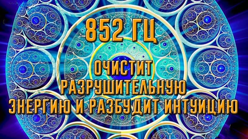 852 Гц Очистит разрушительную энергию и разбудит интуицию