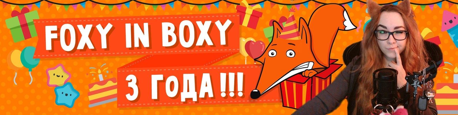 Стримы Foxy in Boxy | Twitch стримы | VK