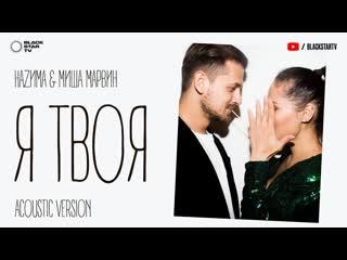 НАZИМА, Миша Марвин - Я твоя .и.& I live #vqmusic (acoustic, Назима)