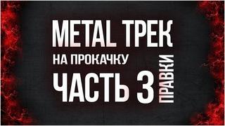 METAL ТРЕК НА ПРОКАЧКУ  ЧАСТЬ 3 / СВЕДЕНИЕ И МАСТЕРИНГ МЕТАЛ ПЕСНИ / РАЗБОР