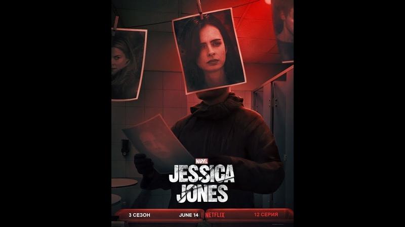 Обзор сериала Джессика Джонс 3 сезон 12 серия