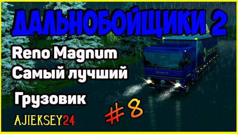 Дальнобойщики 2 ▶ [ Hard Truck 2 - King of the Road ] ▶ 8 ▶ Reno Magnum - Самый Лучший Грузовик
