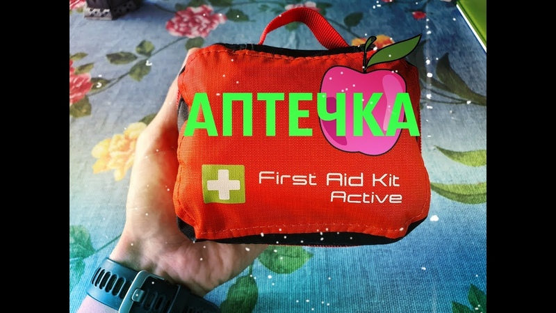 Моя Аптечка . Deuter First Aid Kit Active