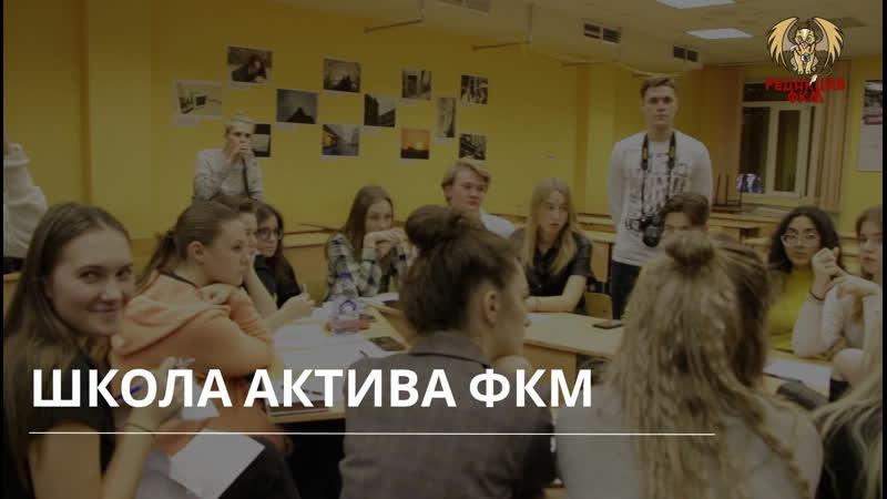 Школа актива 11.12.19