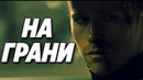 КРУТОЙ ФИЛЬМ! На Грани Зарубежные боевики, криминал, фильмы hd