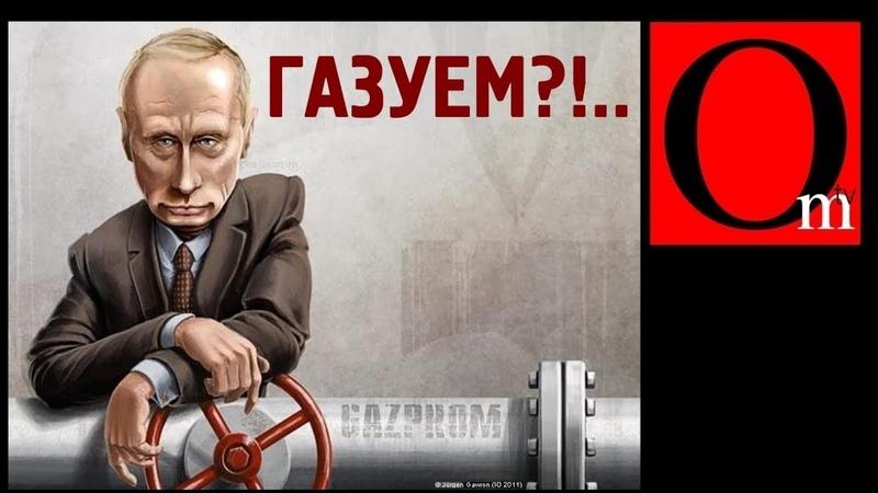 Газовый рычаг. К чему приводит дружба с Россией