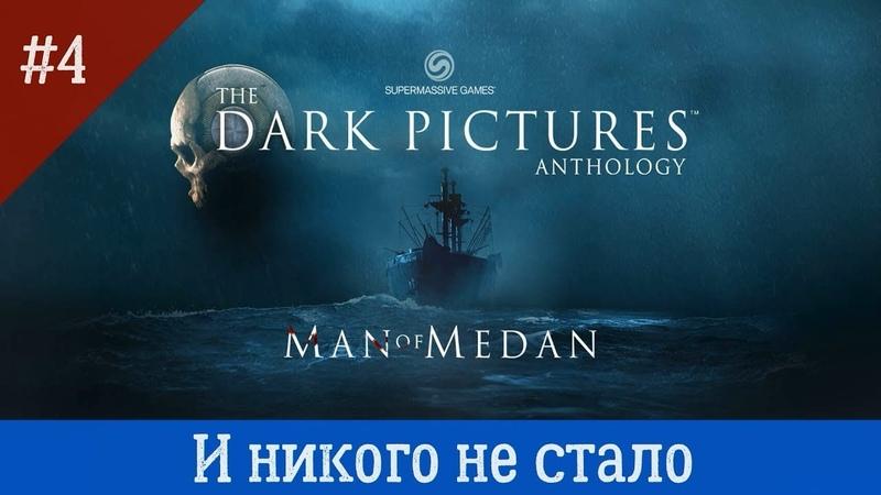 THE DARK PICTURES ANTHOLOGY MAN OF MEDAN ► ПРОХОЖДЕНИЕ 4► ФИНАЛ► И НИКОГО НЕ СТАЛО