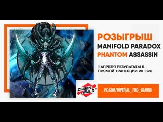 Итоги розыгрыша арканы Manifold Paradox для Phantom Assassin от Imperial Pro Gaming