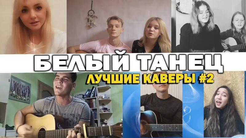 7 ЛУЧШИХ КАВЕРОВ НА ПЕСНЮ БЕЛЫЙТАНЕЦ НА ГИТАРЕ 2 выпуск