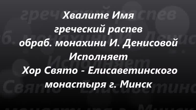 Хвалите имя Господне греч. распева в обр. монахини Иулиании (Денисовой).