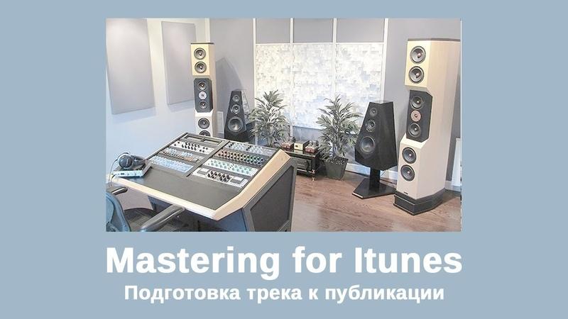Что такое мастеринг для iTunes? Как подготовить трек к публикации в iTunes?