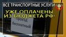 Все транспортные услуги уже оплачены из бюджета РФ 22 10 2019