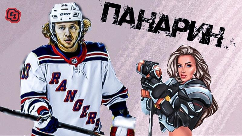 ПАНАРИН рекорды в НХЛ битва за MVP авария Шестеркина и Бучневича Тафгерл