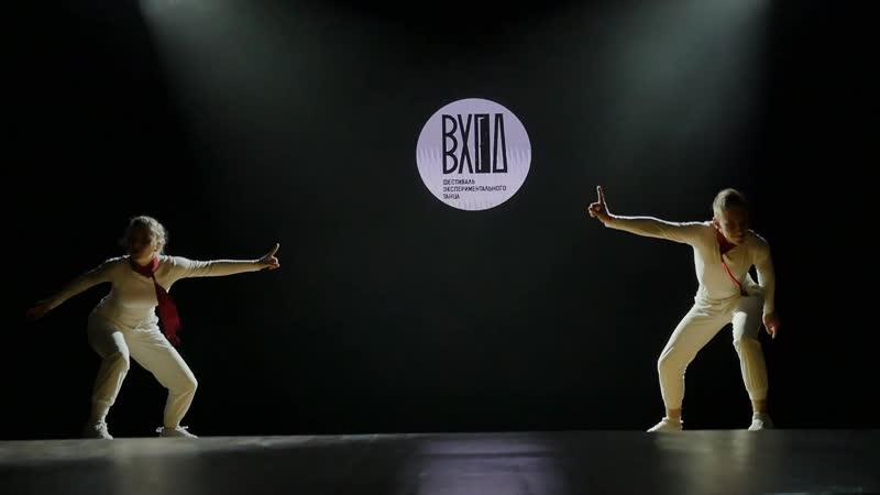 Танцевальный коллектив SHOIS - Погрязшие   ВХОД - experimental dance festival 2019 Kazan