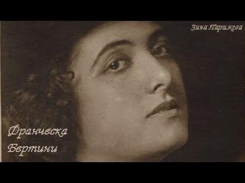 Франческа Бертини (11.04.1888/1892 — 13.10.1985)