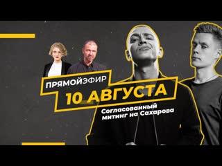 10 августа. Согласованный митинг на Сахарова. Прямой эфир. Стрим. Старт трансляции в 13:30
