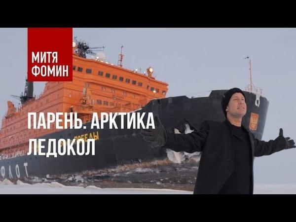 Митя Фомин Мы в Арктике Как устроен самый мощный в мире атомный ледокол
