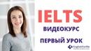 Подготовка к IELTS самостоятельно. 1ый урок видеокурса Engforme