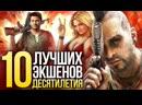 Итоги десятилетия 10 лучших экшенов от Far Cry 3 до Uncharted 4