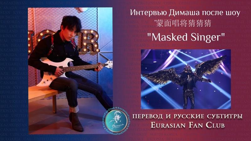 Интервью Димаша после шоу 蒙面唱将猜猜猜 Guess the Masked Singer, 22.10.2019