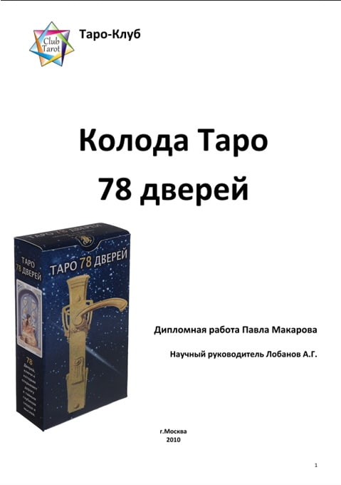 Таро 78 Дверей JQHx4GB6hPU