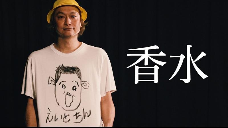 香水瑛人 MV再現 歌ってみた!しんごちん【香取慎吾】
