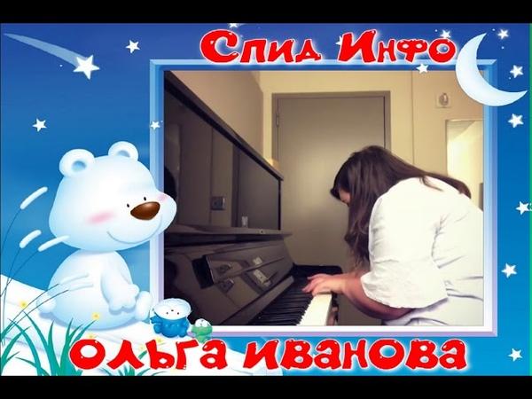 спид инфо Ольга Иванова трейлер