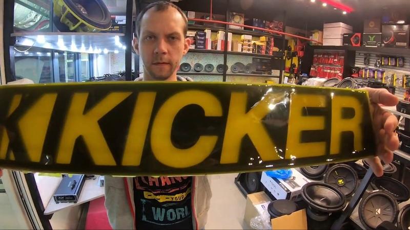 Изготавливаем логотип Kicker из 3d смолы своими руками