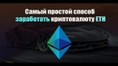 Простой способ заработать криптовалюту ETH проект cryptohands