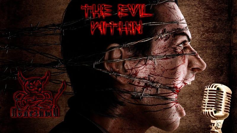 The Evil Within 2 Алан Уэйк в Сайлент Хилле