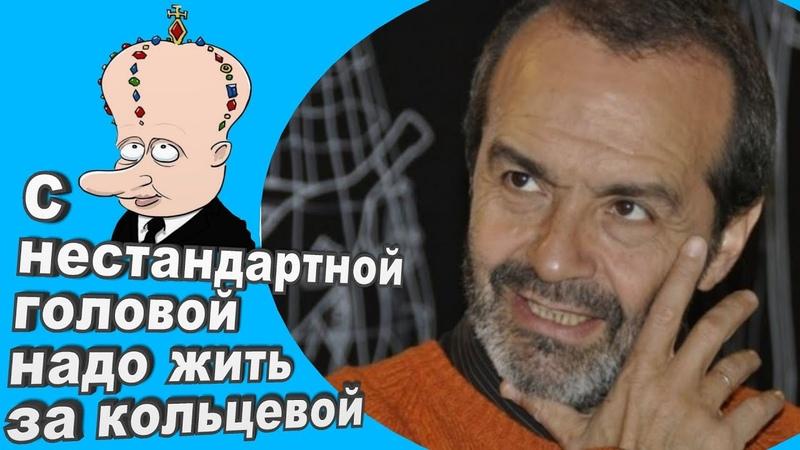 Виктор Шендерович - С нестандартной головой надо жить за кольцевой... 11.12.19