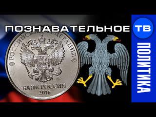 Почему изменился орёл на российских деньгах (Познавательное ТВ, Артём Войтенков)