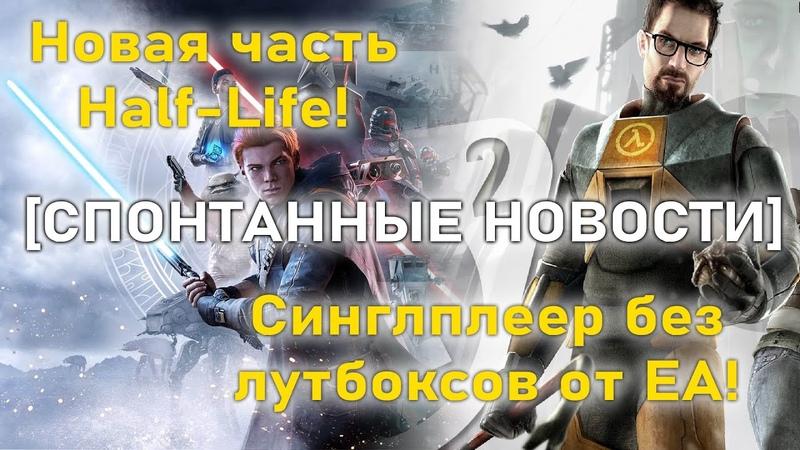 Анонс нового Half Life игра по Star Wars Anthem не мертв Спонтанные новости 1