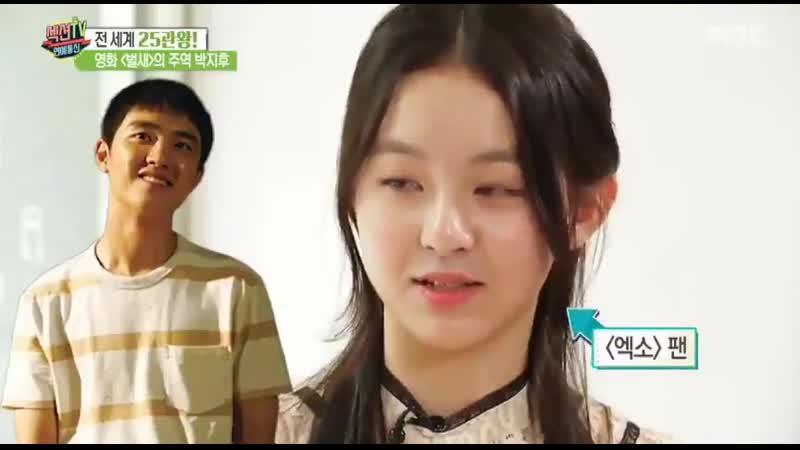 190919 EXO's D O @ Park Jihoo's Interview
