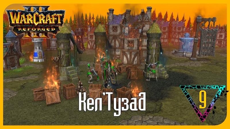 Warcraft III Reforged Кел'Тузад Прохождение Кампании 9