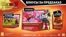 Dragon Ball Z Kakarot Bandai Namco раскрыла дату релиза игры представила официальную обложку и показала новый трейлер
