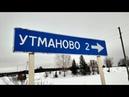 Дорога Утманово Подосиновец Состояние на 24 01 2020 Подосиновский район