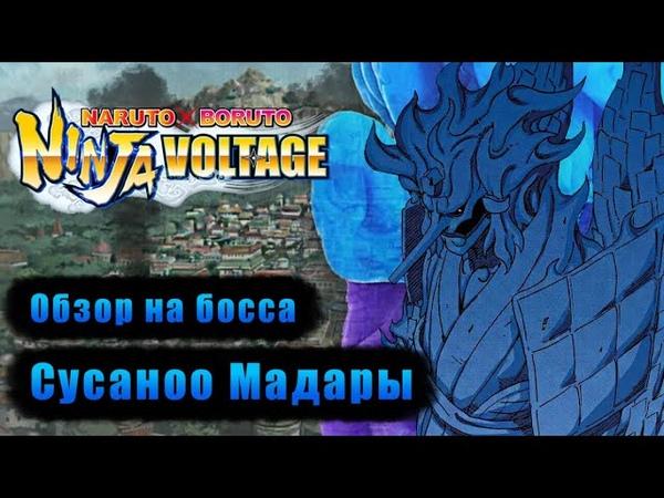 NXB ОБЗОР БОССА 🔥 СУСАНОО МАДАРЫ ► Naruto x Boruto Ninja Voltage