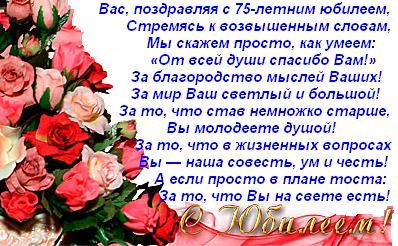 Стихи с днем рождения женщине 75 лет в стихах